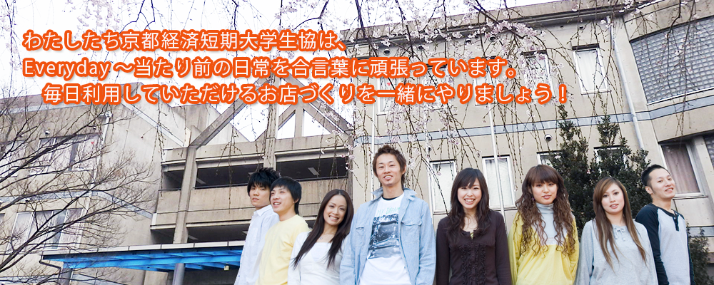京都経済短期大学生活協同組合