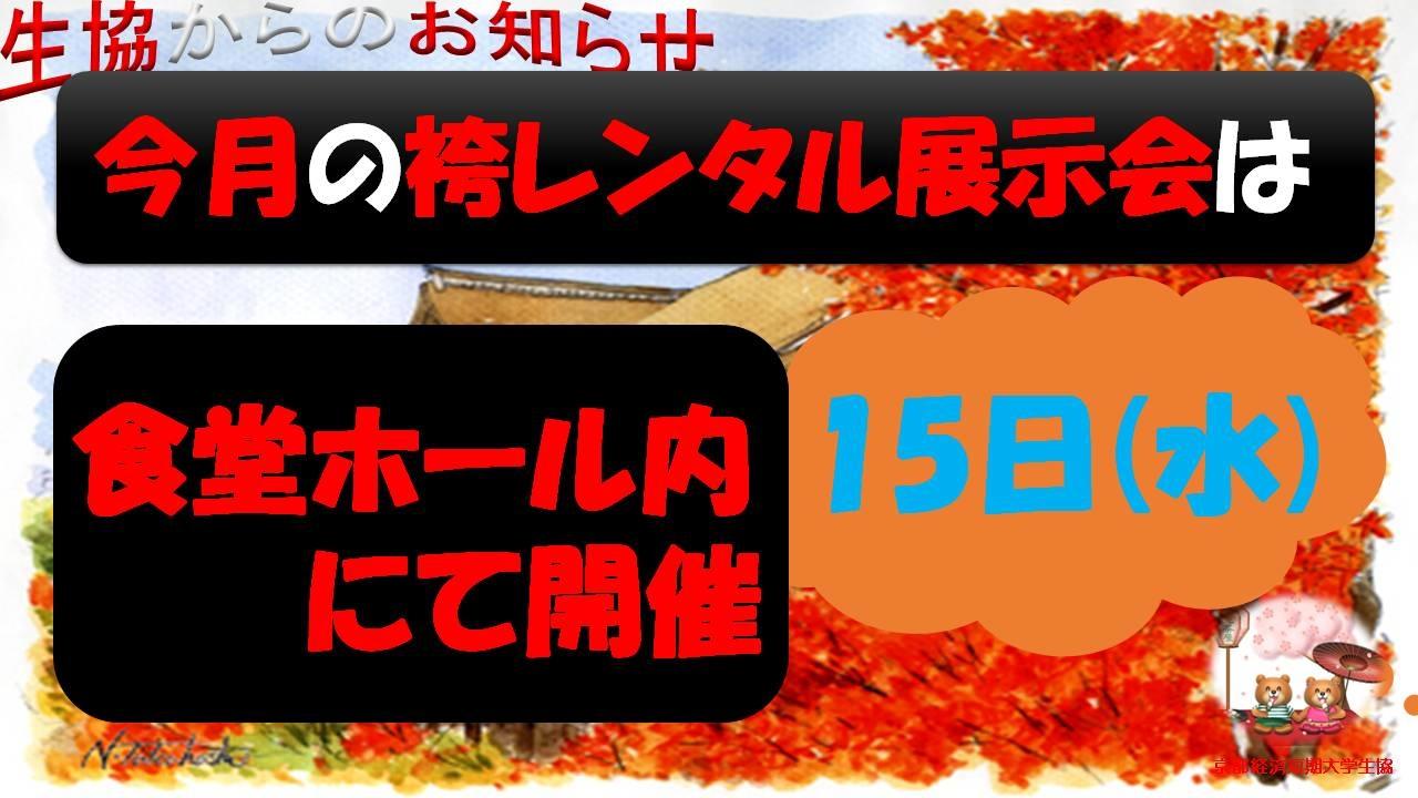 レンタル袴店内展示会後半.jpg