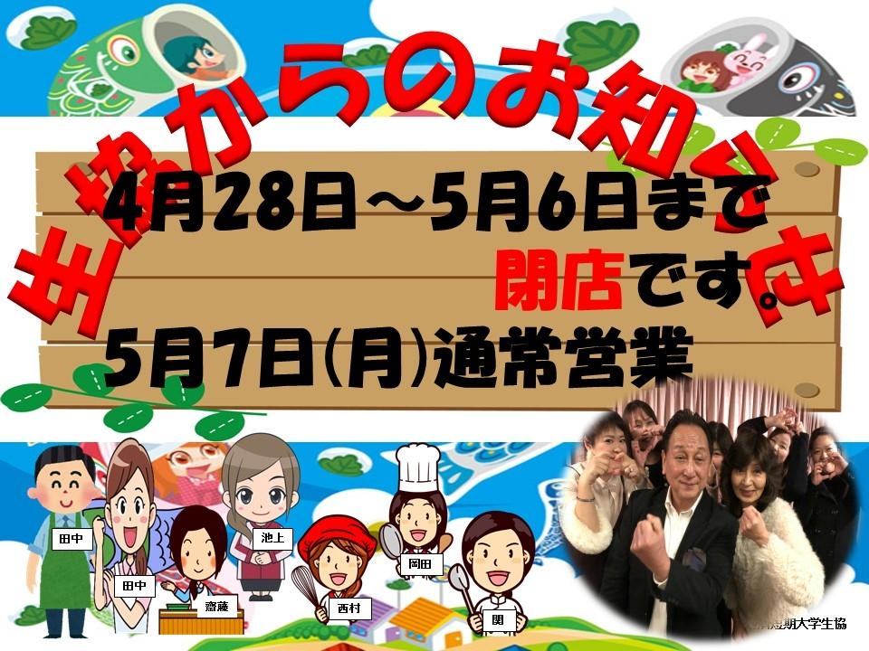 5月営業のお知らせ.jpg