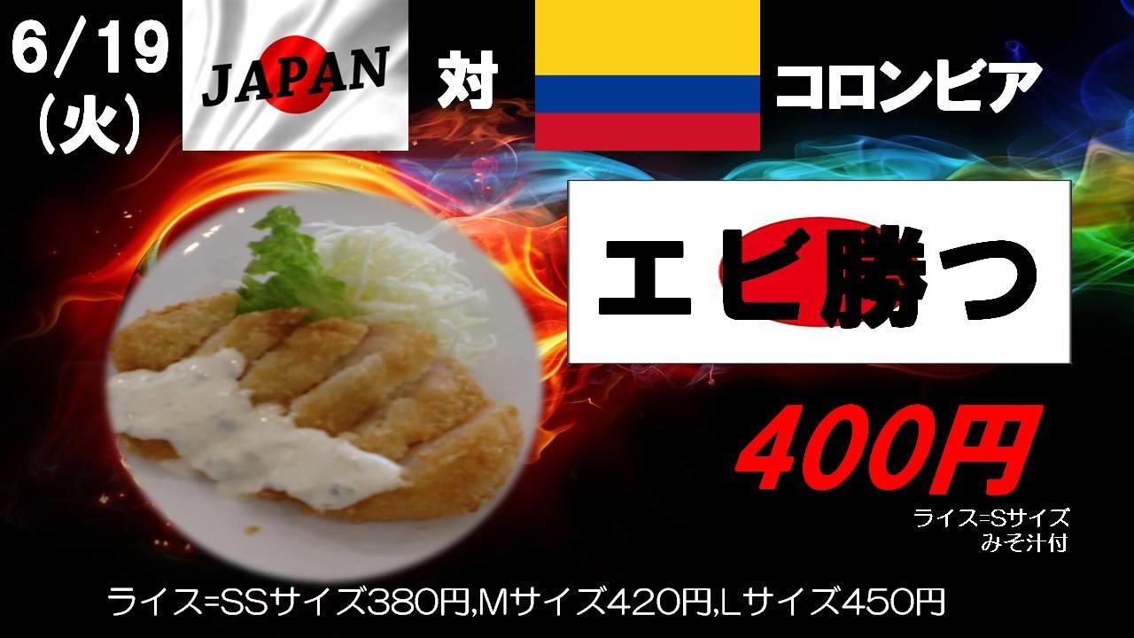 HP日本対コロンビアランチ.jpg