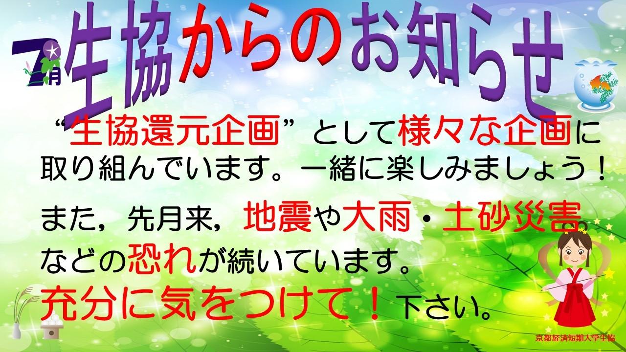 7月生協からのお知らせ.jpg