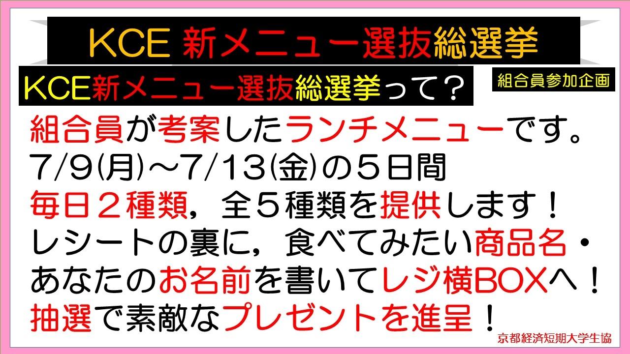 KCE総選挙①.jpg