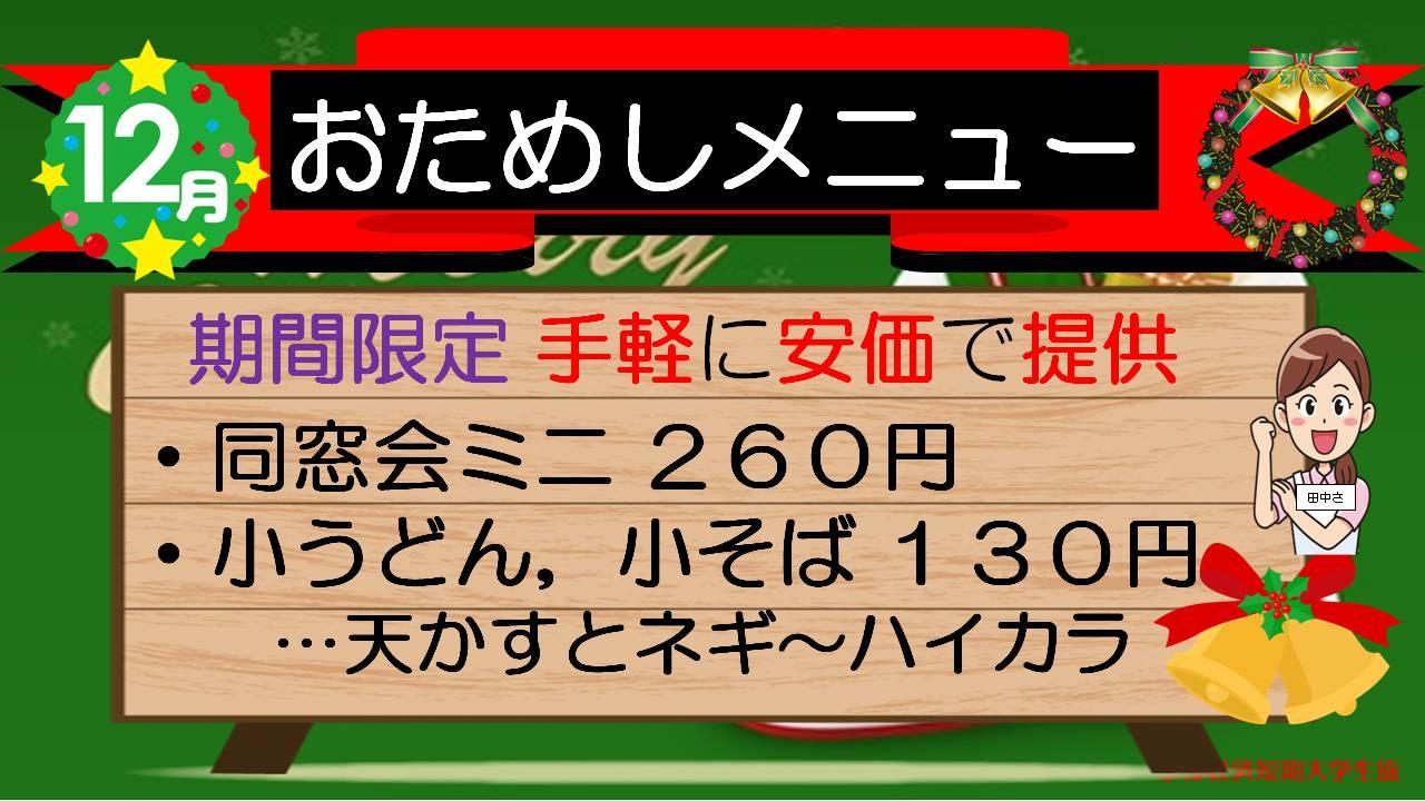 HP12月おためしメニュー.jpg