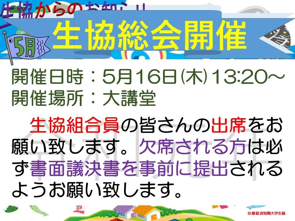 総会TV案内.jpg