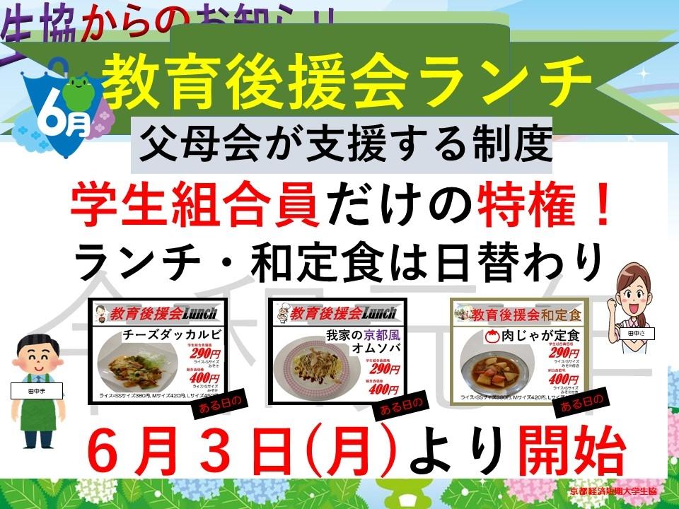 教育後援会ランチ紹介.jpg