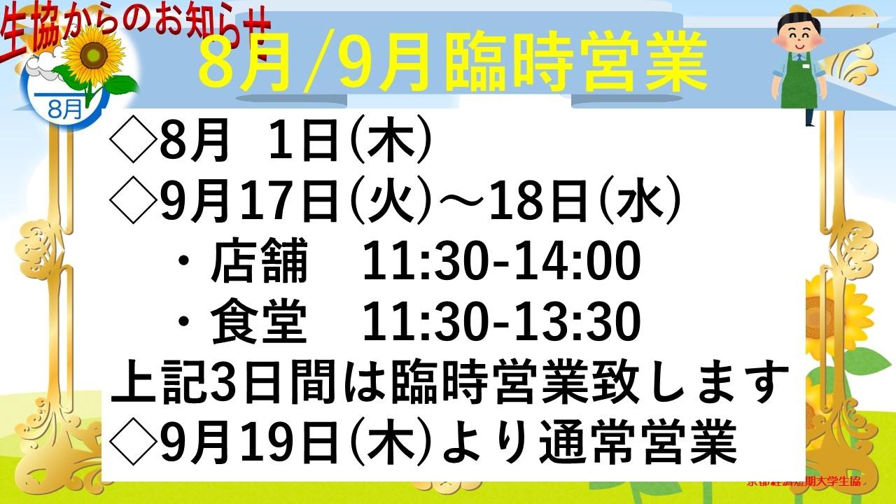 2019088-9営業案内.jpg