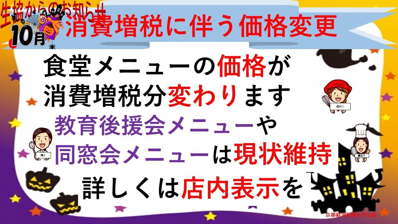 消費増税に伴う食堂メニュー.jpg