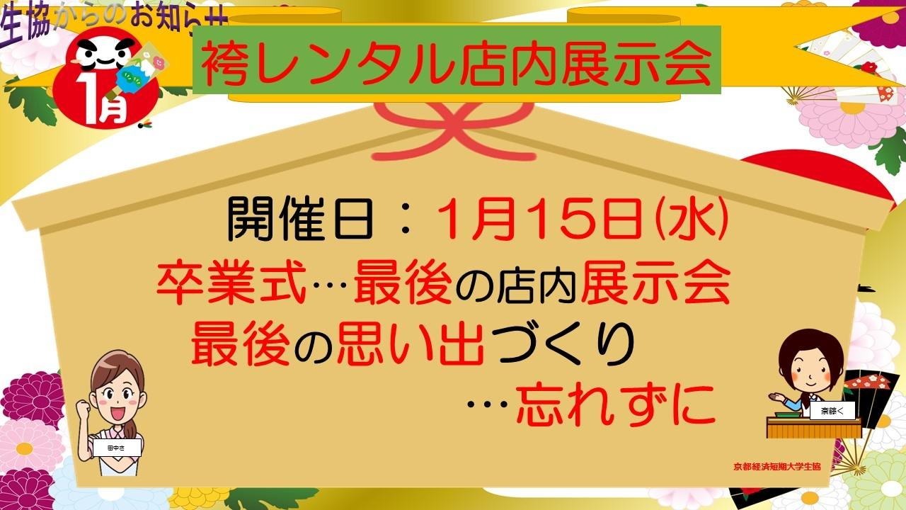 2袴店内展示会.jpg