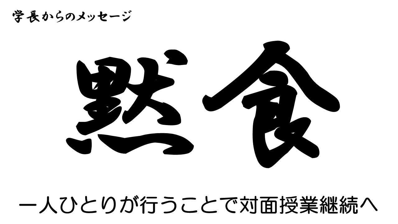 1黙食.jpg